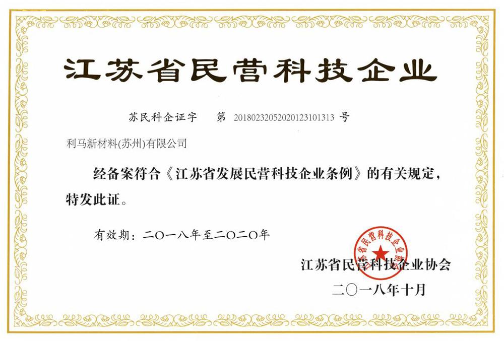 Private technology enterprises in Jiangsu Province